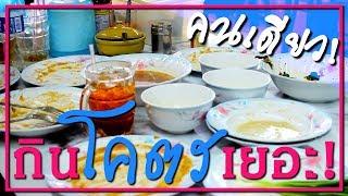 คนอะไรกินเยอะขนาดนี้ ... กินแหลก + แอบถ่ายปฏิกิริยาคนในร้าน (ร้านข้าวหมูแดง) | Thai Pro Eater