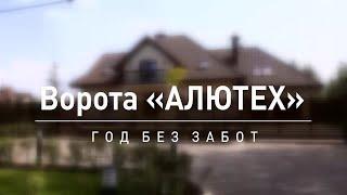 Год без забот: отзыв о гаражных и въездных воротах «АЛЮТЕХ»