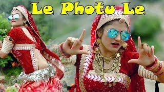 राजस्थान में ये गाना जबरजस्त धूम मचा रहा है - ले फोटू ले जरूर देखे