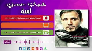 تحميل و مشاهدة Shehab Hosny Lsh - شهاب حسني لسه MP3