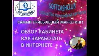 #SOFTCASHCLUB - ОБЗОР КАБИНЕТА  КАК ЗАРАБОТАТЬ В ИНТЕРНЕТЕ.