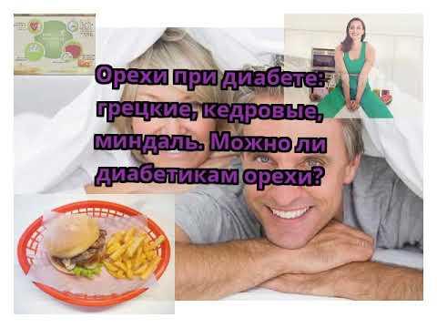 Орехи сухофрукты при сахарном диабете