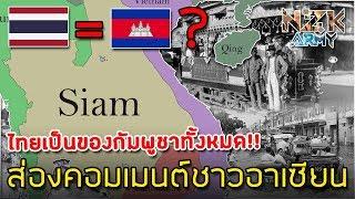 ส่องคอมเมนต์ชาวอาเซียน-เกี่ยวกับดินแดนของประเทศไทยตั้งแต่ปี1800-ปัจจุบัน