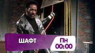 """Криминальный боевик """"Шафт"""" сегодня на НТК!"""