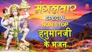 मंगलवार Special हनुमानजी के भजन Ram Na Milenge Hanuman Ke Bina, Jai Jai Hanuman Gusai, Bhajan,Aarti