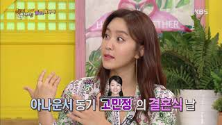 해피투게더3 Happy Together 3 - 지윤X동석, 연애 상담을 해주다가 결혼했다?. 20170914