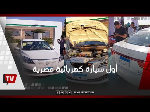 إطلاق أول سيارة كهربائية مصرية
