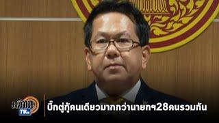 จิรายุ  เตือนรบ.กำลังก่อสึนามิทางเศรษฐกิจ กู้กู้กู้ นำพาประเทศเข้าสู่เรดโซน : Matichon TV
