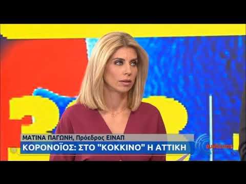 Κορονοϊός   Στο «κόκκινο» η Αττική   30/09/2020   ΕΡΤ