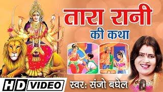 """संजो बघेल की आवाज़ में """"सुने तारा रानी की कथा"""" - (Tara Rani Ki Katha) i Navratre Special"""