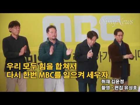 """최승호 PD """"다시 한번 MBC를 일으켜 세우자"""""""