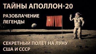 Аполлон-20: Были ли США, СССР и инопланетяне на Луне?
