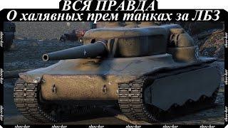 Стоит ли выполнять ЛБЗ за акционные танки. Гайд по T28 htc concept