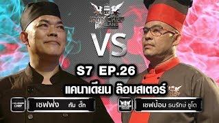 Iron Chef Thailand   S7EP26 เชฟฟ่ง กัม ตั๊ก Vs เชฟป้อม [แคนาเดียน ล๊อบสเตอร์]