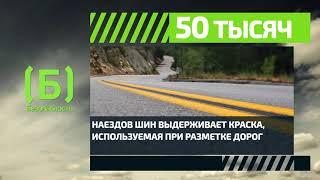 Какова износостойкость разметки дорог?