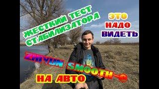 Стабилизатор Zhiyun Smooth-Q. Часть 2