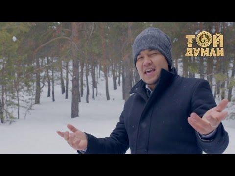 Нұржан Керменбаев - Әттең-әттең