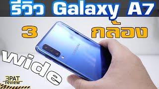 ||| รีวิว SAMSUNG Galaxy A7 3 กล้องเทพที่ Ultrawide กว้าง120องศา