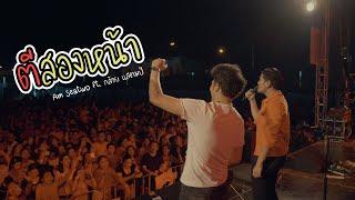 [LIVE] ตีสองหน้า : กล้วย แสตมป์ Feat. Am Seatwo