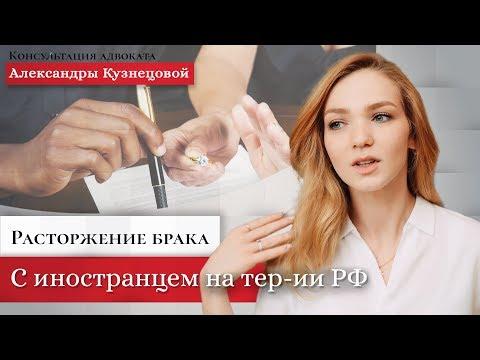 Расторжение брака с иностранцем на территории РФ