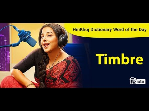Timbre meaning in Hindi - Meaning of Timbre in Hindi - Translation