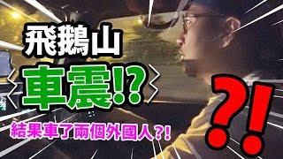 國慶上飛鵝山車震?! 結果車了兩個外國人?!?!