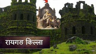 रायगड किल्ला (रायगड किल्ला) - महाराष्ट्र ऐतिहासिक स्थळे
