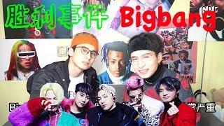 【驚人】勝利事件讓Bigbang面臨解散,韓國娛樂圈到底怎麽了?!