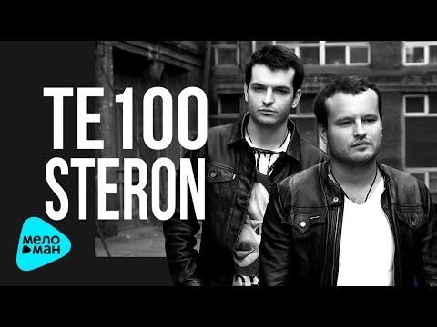 Те100стерон - Лучшие песни   ( Альбом The Best 2017 )