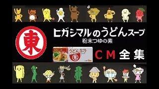 完全版ヒガシマルうどんスープCM全集全6種