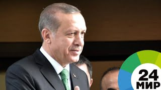 Президент Турции поздравил Путина с переизбранием на пост президента - МИР 24