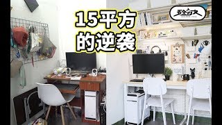 【五金少女】15㎡空間壓榨大法!情侶加貓美滋滋 Space squeezing! A 15-foot home can accommodate couples and cats