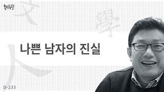 [3분 인문학] 나쁜 남자의 진실 _홍익학당.윤홍식.D233