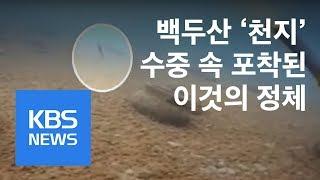 백두산 천지 수중영..