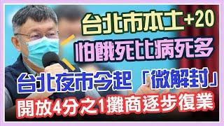 台北市本土病例+20 柯文哲最新防疫說明