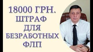 18000 грн. штрафы для безработных ФЛП. ФЛП в 2019 году надо закрыть