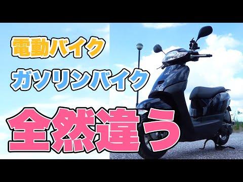 電動バイクに乗っている人が初めてガソリンバイクに乗ったときの感想が意外だった【ホンダタクト/Honda TACT 走行レビュー】