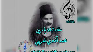 تحميل اغاني محمد أفندي العربي /ملك البلاد يا زين /علي الحساني MP3