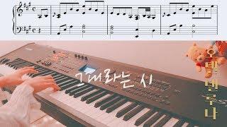 [호텔 델루나 OST] 태연 (TAEYEON)   그대라는 시 (All About You) Piano Cover