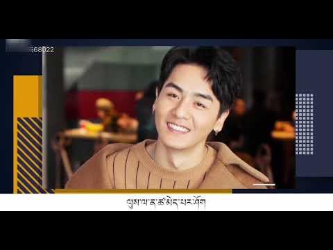 Tibetan song ཡུལ་གྱར་བ་