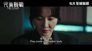 咒術屍戰電影劇照1