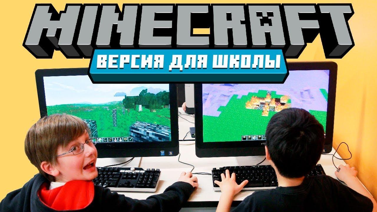 Как установить Minecraft Education Edition