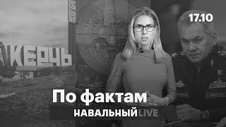 🔥 Керчь. Задержания в Барвихе. Референдума не будет