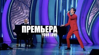 Dimash Qudaibergen - Your Love