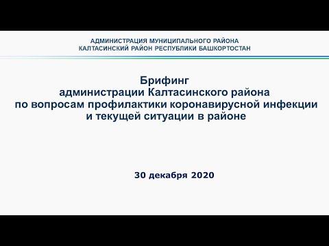 Брифинг администрации Калтасинский района по вопросам профилактики коронавирусной инфекции от 30 декабря 2020 года