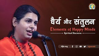 Elements of Happy Minds | धैर्य और संतुलन | Sadhvi Ruchika Bharti | DJJS Satsang