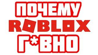 10 Причин того, что ROBLOX - Плохая Игра!