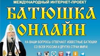 #БатюшкаОнлайнКачает