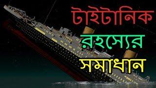 টাইটানিক রহস্যের সমাধান   Titanic Mystery Solved   Titanic Sink Mystery   AJOB RAHASYA