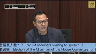 內務委員會特別會議  (第五部分) (2019/10/15)